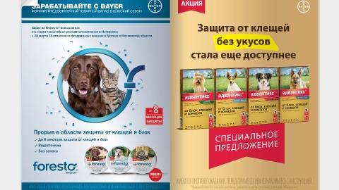 Разработка рекламных макетов для компании Bayer