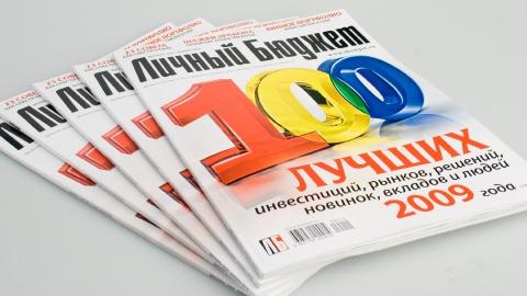 Дизайн обложки журнала Личный Бюджет №1 2010