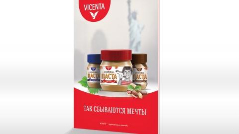 Разработка презентационного буклета для компании SinkoGroup (бренд VICENTA)