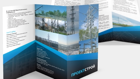 Разработка буклета для компании «ПроектСтрой»